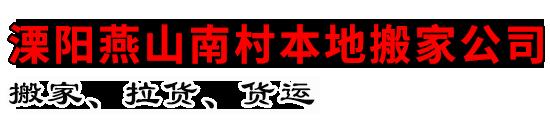 溧阳燕山南村本地搬家公司